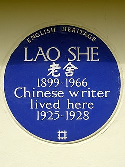 Lao she 1899 1966 chinese writer lived here 1925 1928
