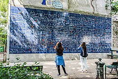Le mur des je t'aime, Paris 26 August 2013.jpg