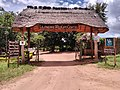 Lilongwe Wildlife Centre - entrance - Jan 2018.jpg