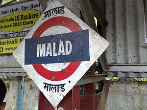 Malad railway station - Malad stationboard - English