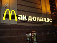 McDonald's in Moscow, 2008.jpg