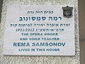 Memorial plaque to Rema Samsonov in Tel Aviv.jpg