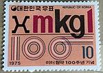 Meteric 100 years Anniversary (South Korea).jpg
