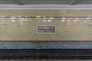 Arbatskaya (Filyovskaya Line) - Wall