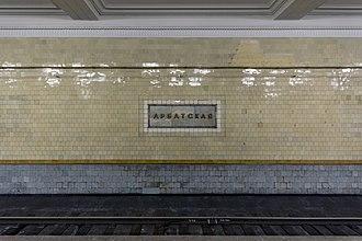 Arbatskaya (Filyovskaya line) - Image: Metro MSK Line 4 Arbatskaya (img 2)