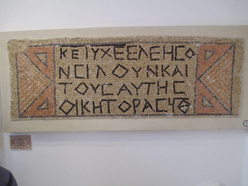 Mosaic from Shilo