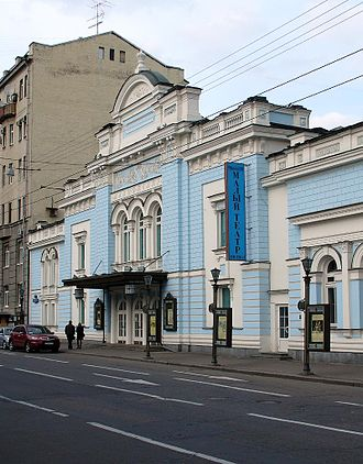 Maly Theatre (Moscow) - Entrance to the second stage on Bolshaya Ordynka Street (the theatre hall itself, dominating the block, is not visible in this photo)