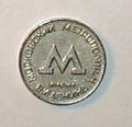Moscow metro token.png