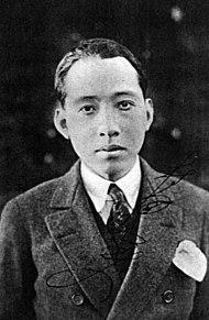 村田実 - ウィキペディアより引用