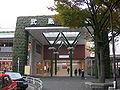MusashisakaiStation-2008-11-11.JPG