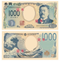 New Japan Notes and Coins (Screenshot)(3).png