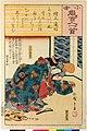 Ogura nazorae hyakunin isshu (Ogura Imitation of the Hundred Poets) (BM 2008,3037.09901 25).jpg