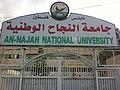 Old Najah campus 002.jpeg