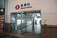 Olympic Station 2020 06 part17.jpg