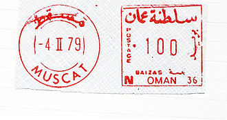 Oman stamp type 2.jpg