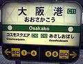 OsakakoEkiSain0001.jpg