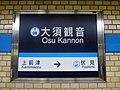 Osu-Kannon Station, Nagoya City Subway (8554244993).jpg