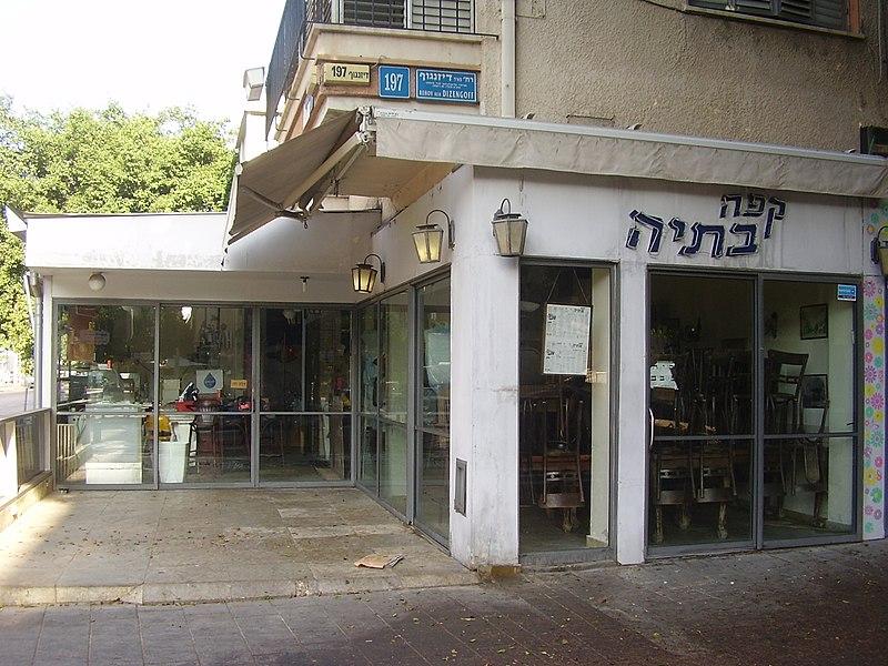 קפה בתיה בתל אביב