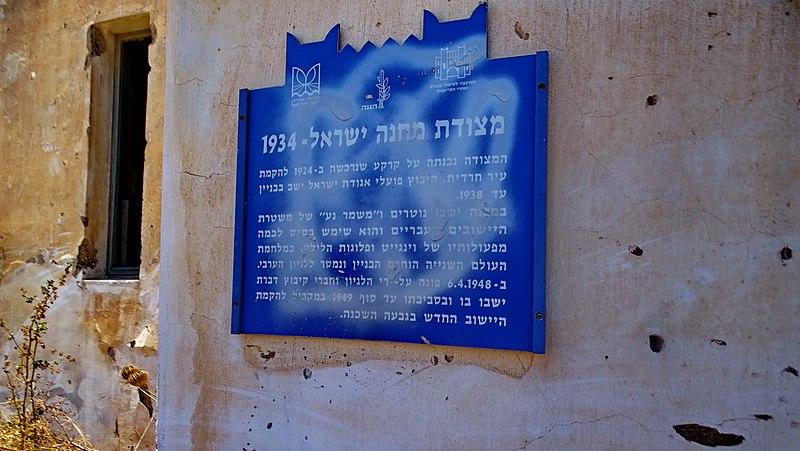 מחנה ישראל קיבוץ דברת