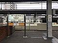 Platform of Meinohama Station from train of Chikuhi Line.jpg