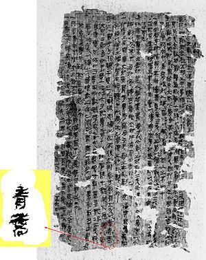 Wushi'er Bingfang - Image: Qing Hao