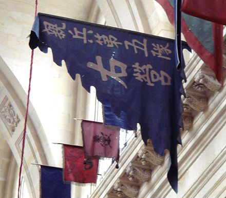 "Qing flag seized by Anglo-French forces. The flag reads ""Qin Bing Di Wu Dui You Ying "": Bodyguard, fifth squadron, right battalion (unit types are approximate), Les Invalides. Qing flag seized by the Anglo French.jpg"
