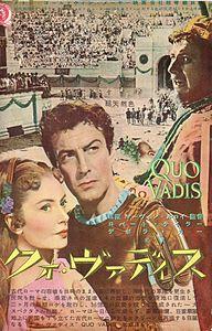 Quovadis-sept1953-movieposter-jpnmag.jpg