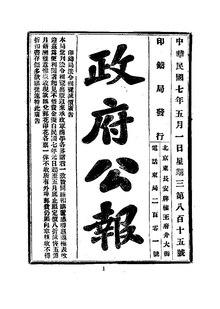ROC1918-05-01--05-16政府公报815--830.pdf