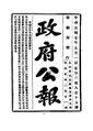ROC1918-05-01--05-16政府公報815--830.pdf