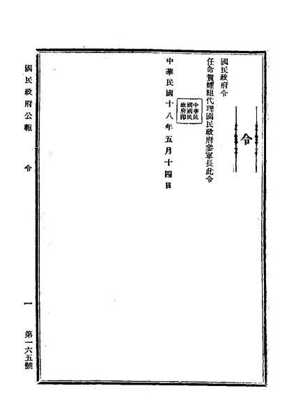 File:ROC1929-05-15國民政府公報165.pdf