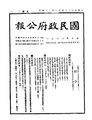 ROC1945-10-24國民政府公報渝889.pdf