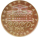 RR3217-0018 100 rubles USSR 1991 Gold Russian ballet uncirculated avers.png