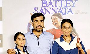 Nil Battey Sannata - Image: Ria Shukla, Pankaj Tripathi and Swara Bhaskar Trailer launch of 'Nil Battey Sannata'