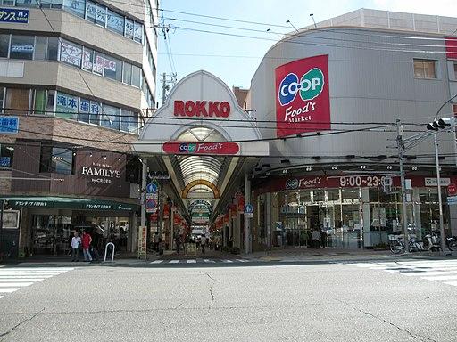 Rokkohondori Shopping street - panoramio (1)