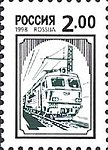 Russia stamp 1998 № 414.jpg