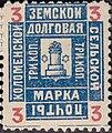 Russian Zemstvo Kolomna 1890 No17 stamp 3k blue.jpg