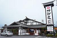 Sagami Nishi-Otsu.JPG
