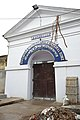 Serampore Subsidiary Correctional Home - Rishi Bankim Sarani - Serampore - Hooghly 2017-07-06 0953.JPG