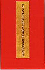 Seventeen-Point Plan Chinese 1.jpg