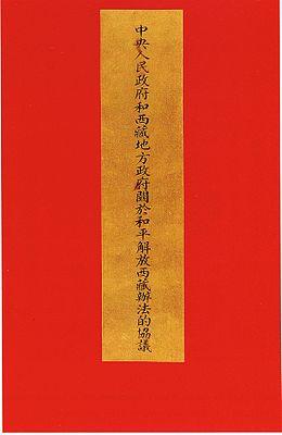 Seventeen-Point Plan Chinese 1.jpg