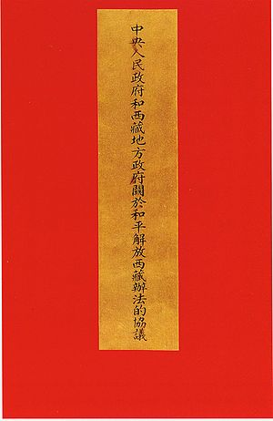 Seventeen Point Agreement for the Peaceful Liberation of Tibet - Image: Seventeen Point Plan Chinese 1