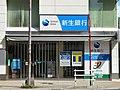 Shinsei Bank Tsudanuma Financial Center.jpg