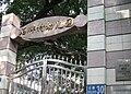 Shipai Kindergarten.JPG