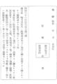 Showa0021 koseishorei0002 beppyo rimen.png