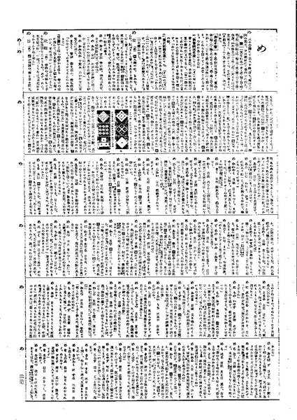File:Shutei DainipponKokugoJiten 1952 34 me.pdf