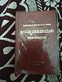 Siddanta Shikhaamani Book Photo.jpg
