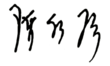Signature of Chen Shui-bian.png