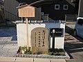 Site of Imagawa Yoshimoto's Camp, Midori Ward Nagoya 2012.JPG