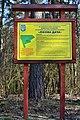 Skulyn Kovelskyi Volynska-Lisova dacha nature reserve-information table.jpg