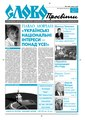 Slovo-16-2005.pdf